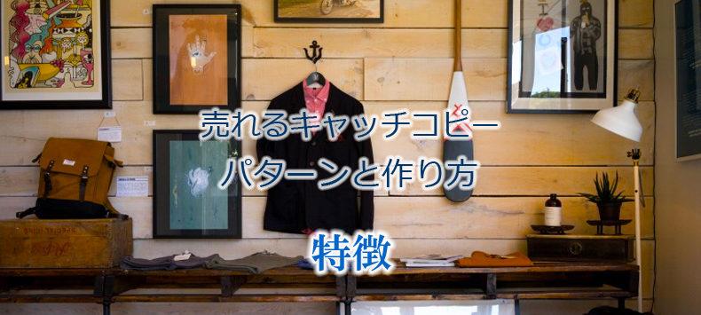 売れるキャッチコピー│あの原山塾