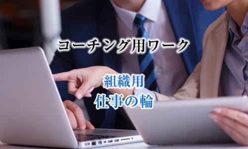 ビジネスコーチング│認定コーチ