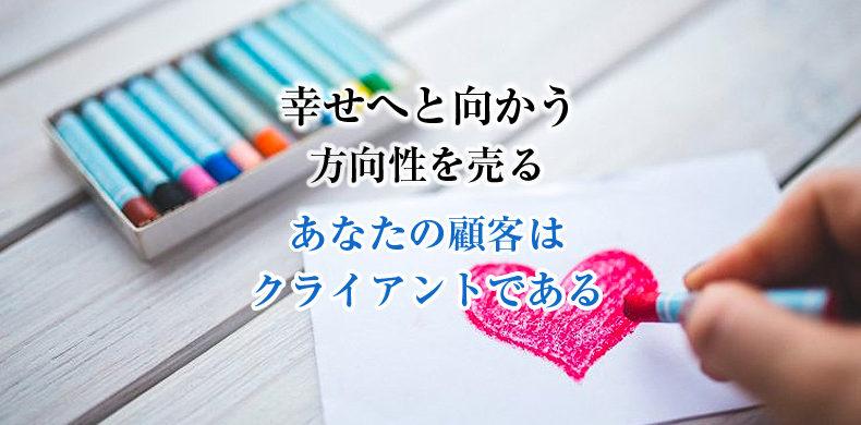 恋人目線マーケティング│あの原山塾