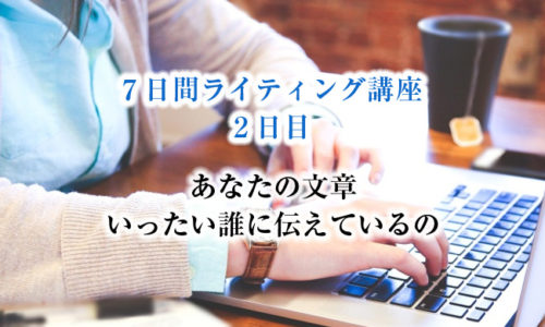 7日間ライティング講座│あの原山塾│恋人目線マーケティング