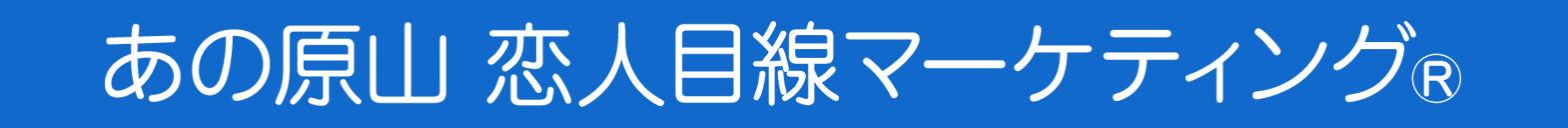 恋人目線マーケティングⓇ│あの原山